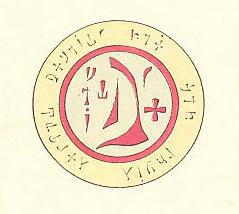 Pentacle Ange Gabriel